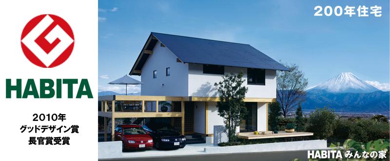 200年住宅 HABITA | MISAWA international